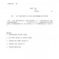 「長崎の飲食文化」活性化支援事業費補助金