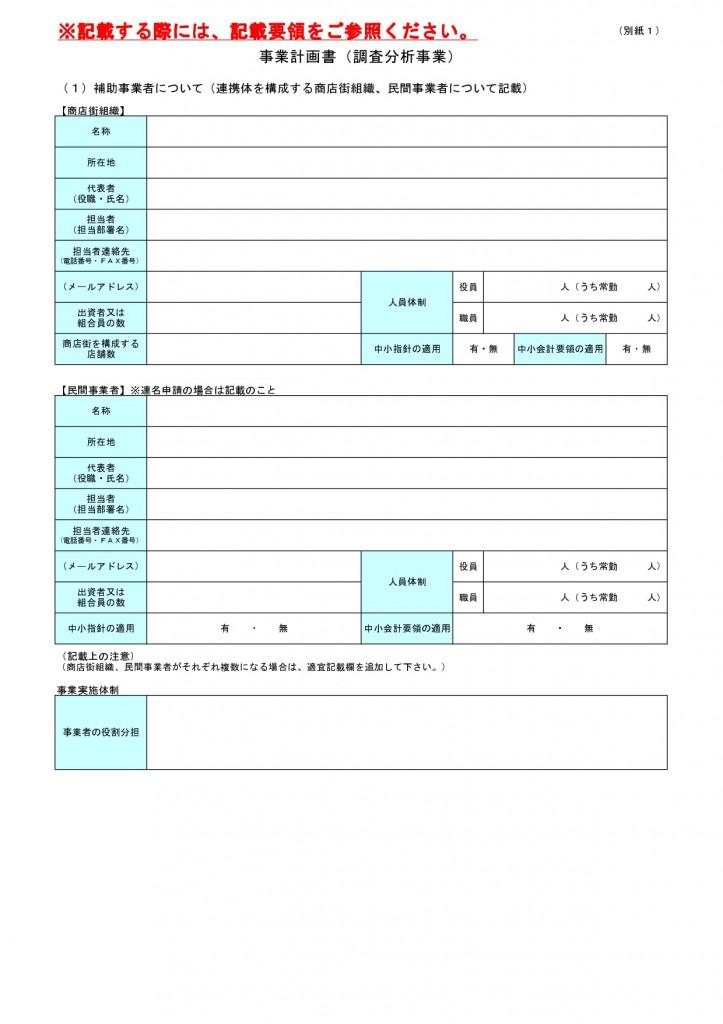 大阪地域商業自立促進事業