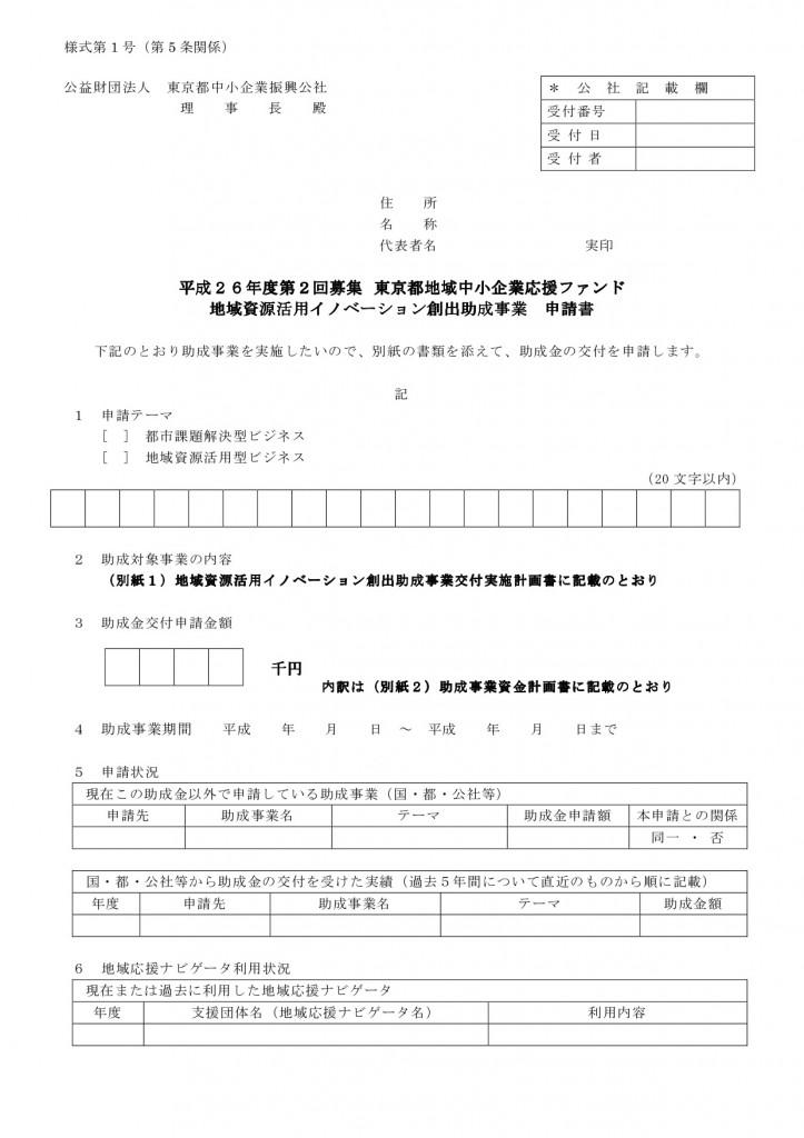 東京都地域中小企業応援ファンド