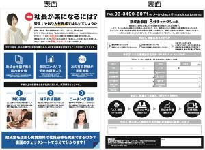 診断依頼シート(PDF)